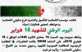 دعوة.. اليوم الوطني للشهيد 18 فبراير