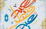 مؤسسة الشعانبة تهنئكم بحلول عيد الفطر السعيد 1440 هـ