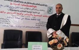 مؤسسة الشعانبة تهنئ الدكتور عبد الجليل ملاخ