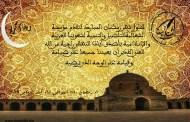 مؤسسة الشعانبة تهنئكم بحلول شهر رمضان المبارك 1440 هـ