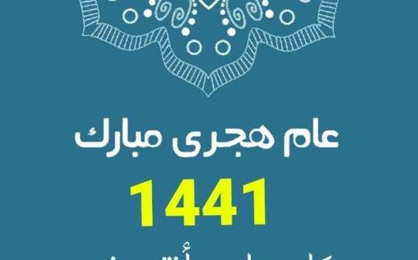 مؤسسة الشعانبة تهنئكم بالعام الهجري الجديد 1441هـ
