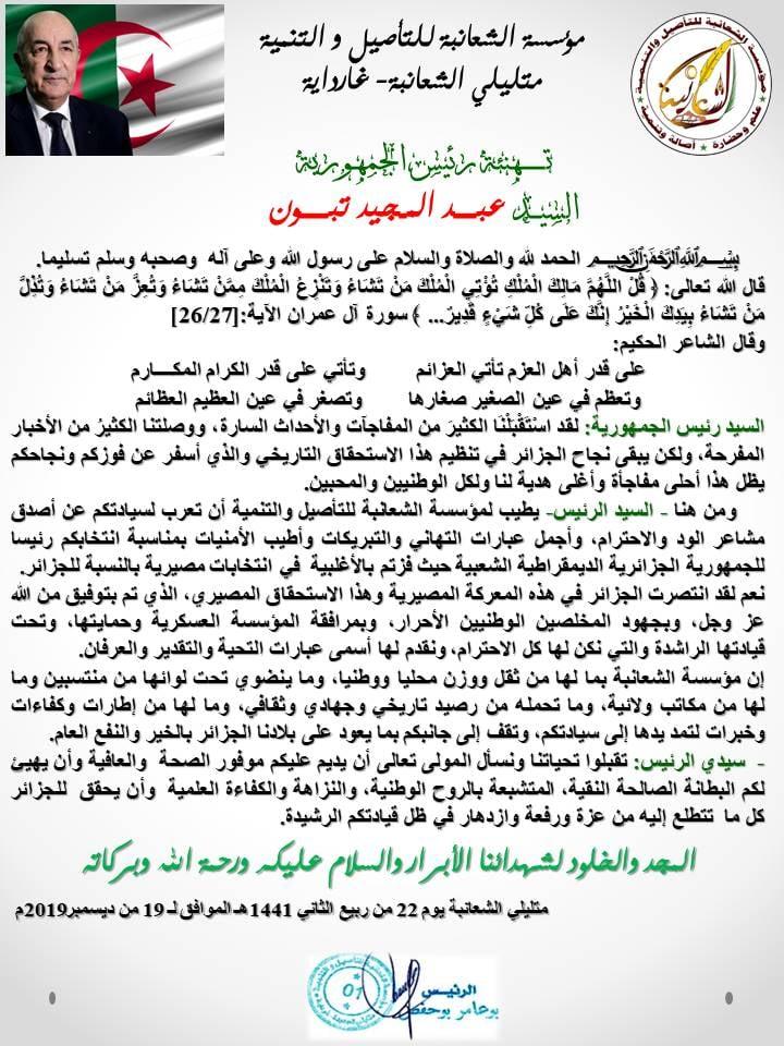تهنئة السيد عبد المجيد تبون رئيس الجمهورية