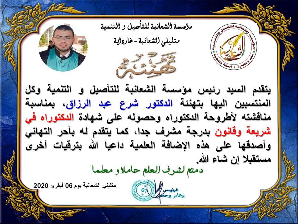 تهنئة الدكتور عبد الرزاق شرع