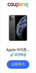 Apple 아이폰 11 Pro, Space Grey, 256GB