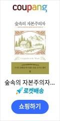 숲속의 자본주의자:자본주의의 변두리에서 발견한 단순하고 완전한 삶, 다산초당, 박혜윤