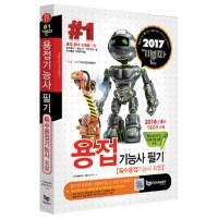 기분파  필기 2017년, 에듀웨이 (TOP 12606937)