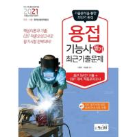 2021 용접기능사 필기 최근기출문제, 책과상상 (TOP 4367895741)