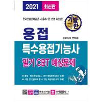 2021 기발한 용접·특수 필기 CBT 예상문제, 크라운출판사 (TOP 2354608216)