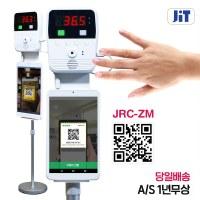 제이아이티 온도측정 QR코드 열화상카메라 체온측정기 손 인식 열감지기 비접촉식 JRC-ZM 카메라, JRC-ZMQR (스탠드형+QR패드) (TOP 5117212485)