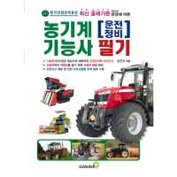 2021 농기계운전 정비기능사 필기 / 골든벨 (TOP 4335502411)