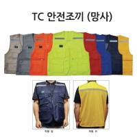 작업복 망사조끼 TC 8가지색상 안전조끼, 형광색 (TOP 327822903)