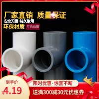 제이에스 인터내셔널 PVC 심레스티 등 바로 파이프 커플러 주다 비닐 플라스틱, 90 도착함 200mm 의 규격 있다 (TOP 5589411247)