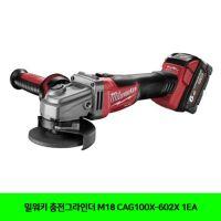 (항공x)밀워키 충전그라인더 M18 CAG100X-602X 1EA K318P+15659EA, 본상품선택 (TOP 5576855821)