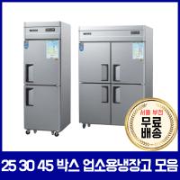 우성기업 업소용냉장고 냉동고45박스 25박스 메탈 아날로그, 25박스 냉동냉장고 WS-632RF (TOP 162384512)