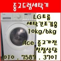 중고드럼세탁기 LG트롬 세탁건조겸용 세탁10kg 건조6kg 드럼세탁기, 드럼세탁기 (TOP 5190975456)