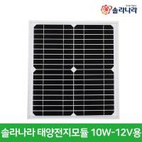 태양전지 10W(12V충전용) 미니태양광설치 태양열집열판 아파트태양광발전 (TOP 5600076454)