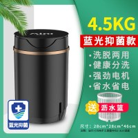 미니 소형 향균 아기 원룸 기숙사 통돌이 세탁기, 4.5KG 블랙 (TOP 5152127112)