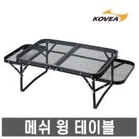코베아- 메쉬 윙 테이블 /캠핑테이블/미니 테이블, 코베아 메쉬 윙 테이블 (TOP 1712370809)