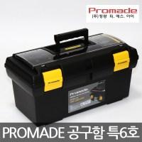 PROMADE/공구함 특6호/J-6011/부품함/보관함/수납함 (TOP 312875310)