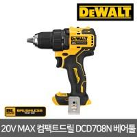 디월트 충전드릴드라이버 DCD708N 20V MAX 베어툴 (TOP 1197964248)