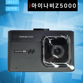 블랙박스 아이나비 - 아이나비 블랙박스 Z5000 32GB FHD-FHD AS 3년 2채널 블랙박스 신제품
