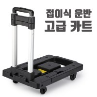 가정용카트 짐옮기기 접이식수레 운반 구르마 핸드 카트기, 1개 (TOP 1230230658)