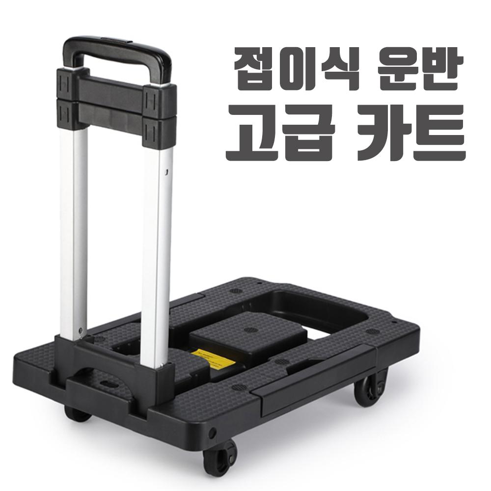 가정용카트 짐옮기기 접이식수레 운반 구르마 핸드 카트기, 1개