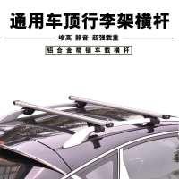소형 자동차 루프박스 루프탑 캐리어 캠핑 낚시 아웃도어 루프백, 단일제품, 옵션 17-범용 크로스바 (TOP 5640804034)