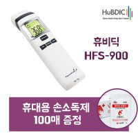 휴비딕 HFS-900 비접촉식 체온계 정품+휴대용손소독제100매 증정, 1개 (TOP 1792713996)