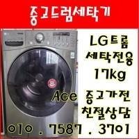중고드럼세탁기 LG트롬 세탁전용 17kg 드럼세탁기 전국배송 (TOP 5301046629)