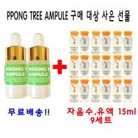PPONG TREE 앰플 2개 구매시 설화수 샘플 자음수 유액15ml x 9세트 증정, 1개, 1세트 (POP 5767013583)