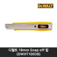 디월트 커터칼 18mm DWHT10038 (TOP 174632312)