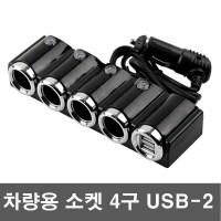 메디썬 차량용 시거잭 4구+USB 2포트 멀티소켓 고속USB충전기, SITB762 (POP 1218686099)