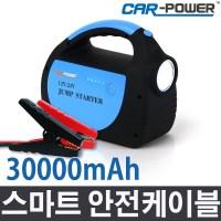 카파워 CP-20 점프스타터 12V+24V겸용 대형차 중장비 30000mAh 보조배터리 안전케이블제공, 1개입 (TOP 13446562)