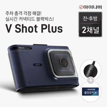 블랙박스 아이나비 - 아이나비 V SHOT PLUS 블랙박스 + GPS + 출장장착쿠폰, V SHOT PLUS 32GB