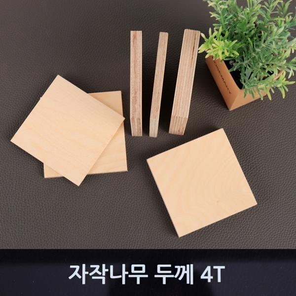 아코빅스 자작나무 친환경 원목 재단 목재 합판 4T, 249-70 x 75cm