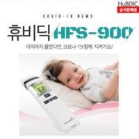 [가성비 최고]비접촉식 적외선 써모파인더 체온계 휴비딕 HFS-900 YS21JN07, 1 (TOP 5639312472)