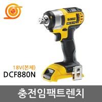 디월트 DCF880N 충전임팩렌치 18V 본체 DCF880P2베어툴 1/2인치 최대토크203Nm (TOP 307008389)