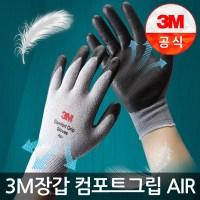 3M 컴포트그립 에어 여름용 장갑 10개입, 3M에어-S (TOP 5302132831)