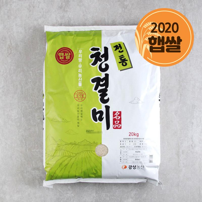 [메가마트][2020년 햅쌀] 전통청결미(국내산) 20KG, 1개