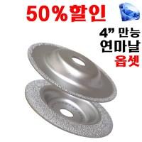 넥스트그린공구 다이아몬드 옵셋 평컵 연마석 연마날 만능날 대리석연마 콘크리트연마 블랙불 (TOP 317629308)