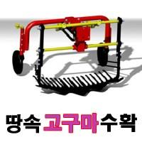 그린농기계 고구마수확기 땅속작물수확기[관리기부착형]아세아농기계 관리기용 (TOP 1149936533)