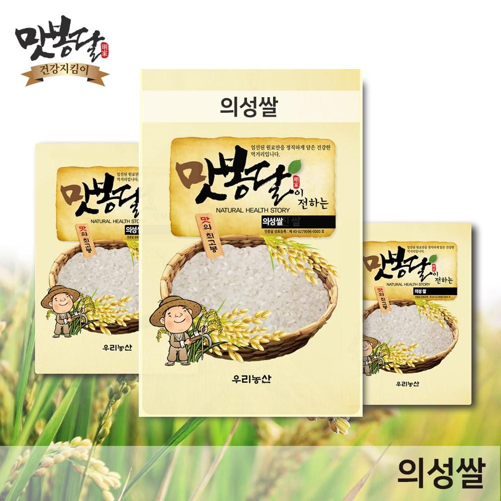 맛봉달 2020년산 햇 의성쌀 국내산, 1개, 10kg(5kg+5kg)