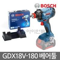 [보쉬] 충전임팩드라이버 GDX18V-180 베어툴/렌치겸용 (TOP 130198194)