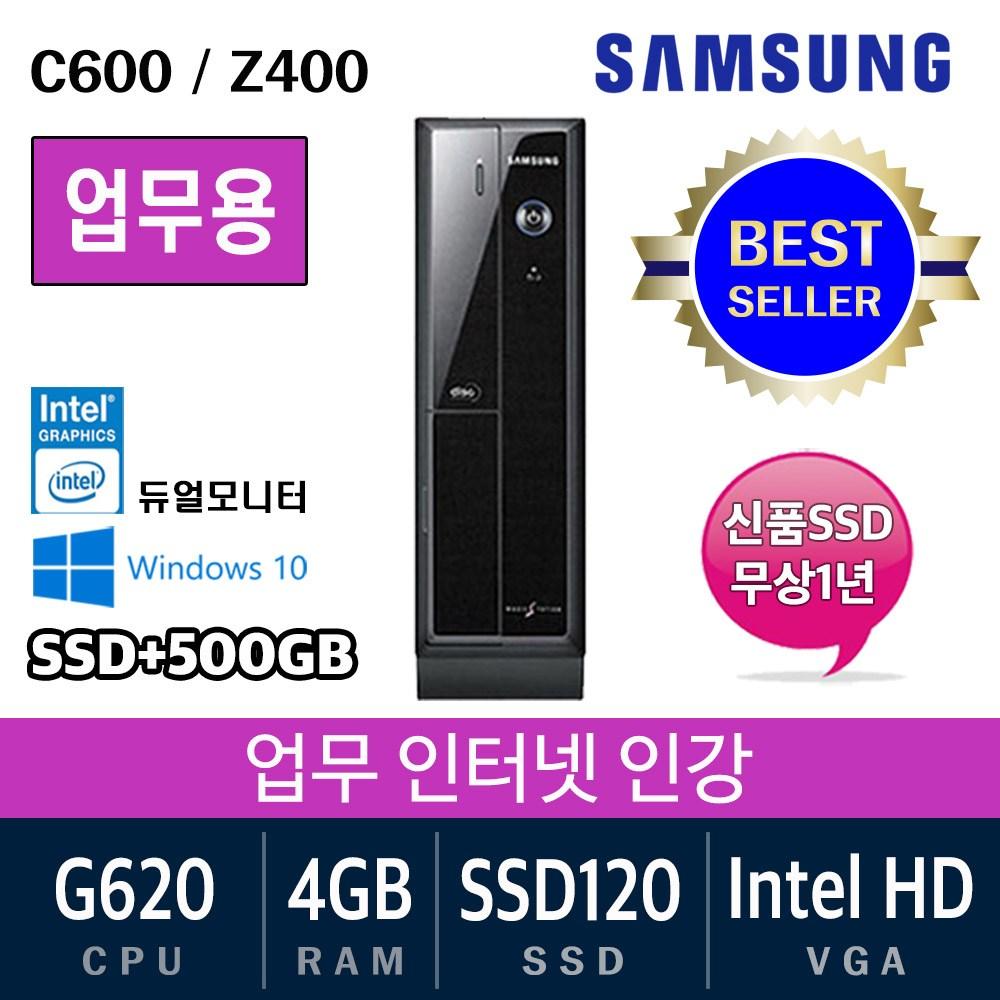 삼성전자 가정용 게임용 중고컴퓨터 윈도우10 SSD장착 데스크탑 본체, G620/4G/SSD120+500, 01. 삼성 c600/400