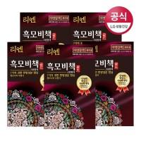 리엔 흑모비책 골드 새치염색약 90g, 자연갈색, 5개 (TOP 424178)