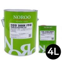 노루페인트 크린탄3000K옥상방수용탄성우레탄 상도+경화제 4kg, 회색 (TOP 60508758)