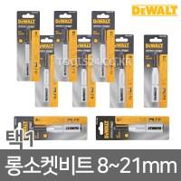 디월트 Dewalt 임팩 롱소켓 비트 8mm~21mm 사이즈 선택1/소켓비트 육각롱비트소켓 핸드소켓 임팩드라이버 소켓/수공구, 01.롱소켓비트 8mm (TOP 1731656996)