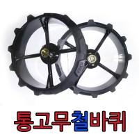 그린농기계  통고무철 타이어 쇠타이어 관리기고무철바퀴 (TOP 319891461)