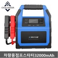 JYC 차량용대용량점프스타터32000mAh12V24 V 관세면제, 32000mAh, 1매 (TOP 4712863501)